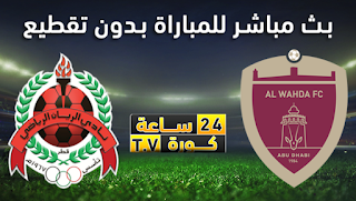 مشاهدة مباراة الوحدة الاماراتي والريان القطري بث مباشر اليوم دوري أبطال آسيا