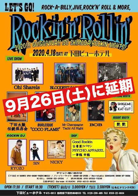 2020/04/18(Sat)@伊豆下田LET'S GO! Rockin'n''Rollin' ※9月26日に延期