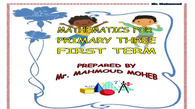 اجمل مذكرة شرح مادة الماث maths للصف الثالث الابتدائى الترم الاول 2021 اعداد مستر محمود محب