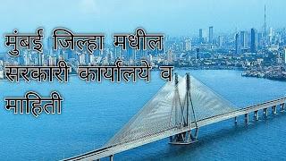 मुंबई जिल्हा मधील सरकारी कार्यालये व माहिती | Mumbai District Government Offices And Information