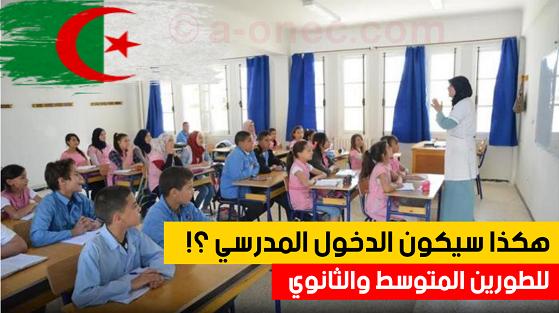 الدخول المدرسي التعليم الثانوي الدخول المدرسي الجزائر 2020  الدخول المدرسي في الجزائر 2021  أخبار الدخول المدرسي في الجزائر اليوم  الدخول المدرسي 2020/2021 الجزائر  أخبار الدخول المدرسي في الجزائر 2020  تاريخ الدخول المدرسي 2021  تسجيلات الدخول المدرسي 2020  اخبار الدخول المدرسي في الجزائر اليوم