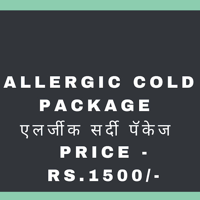 ALLERGIC COLD PACKAGE / एलर्जीक सर्दी पॅकेज