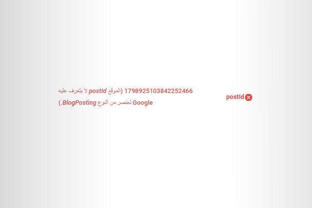 حل مشكلة الموقع postId لا يتعرف عليه في البيانات المنظمة