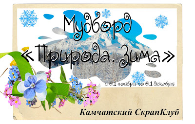 http://scrapclub-kamchatka.blogspot.ru/2016/11/blog-post.html