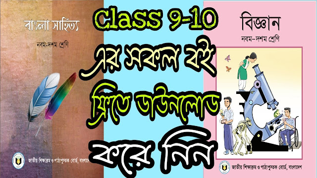 nctb books of class 11-12 bangla version 2019 pdf  nctb books of class 9-10 bangla version pdf  nctb books of class 5 bangla version 2019  nctb books of class 9-10 of old curriculum  lecture guide for class 9-10 pdf download bd  nctb books of class 9-10 bangla version 2015  nctb books of class 9-10 bangla version 2017  higher math solution for class 9-10 pdf bangla version