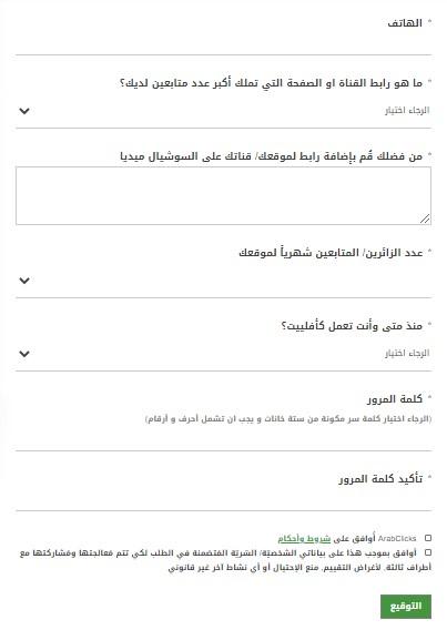 التسويق بالعمولة مع Noon - مزاياه وعيوبه وكيفية النجاح في التسويق لنون افلييت