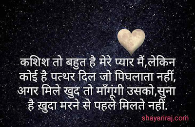 Hindi-love-shayari-romantic