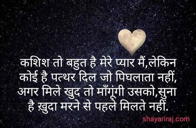 (999+लव शायरी) New love shayari in hindi romantic with images