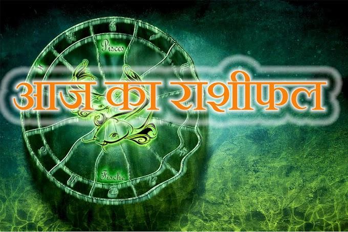 Today rashifal,आज का राशिफल 15 अप्रैल