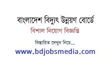 বিদ্যুৎ উন্নয়ন বোর্ড নিয়োগ ২০২১ - Bangladesh Power Development Board (PDB) Job Circular 2021 - বাংলাদেশ বিদ্যুৎ উন্নয়ন বোর্ড (পিডিবি) নিয়োগ বিজ্ঞপ্তি ২০২১ - বিদ্যুৎ উন্নয়ন বোর্ড নিয়োগ ২০২১ - বিদ্যুৎ উন্নয়ন বোর্ড নিয়োগ ২০২২