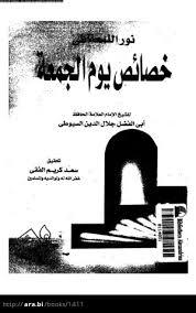 كتاب اللمعة الدمشقية pdf