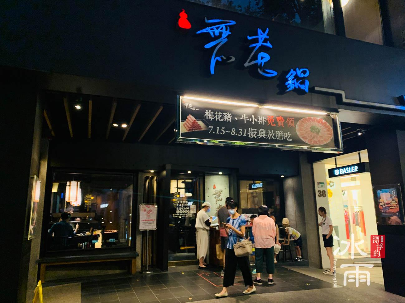 無老鍋|台北中山店|的入口照片