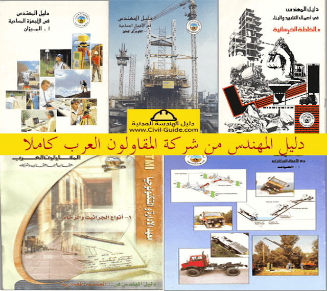 دليل المهندس من شركة المقاولون العرب كاملا pdf | دليل الهندسة المدنية