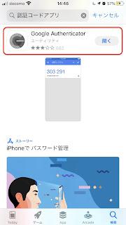 Authenticatorアプリダウンロード画面