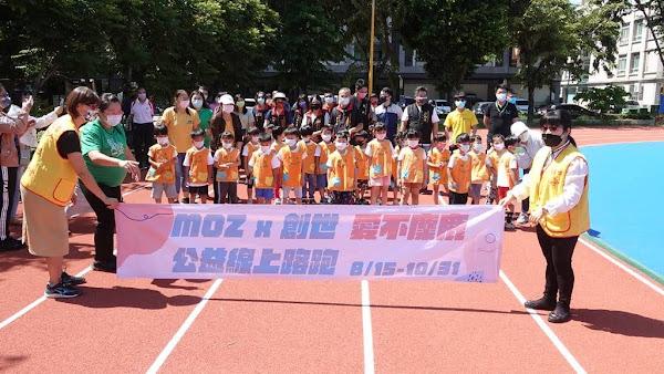 MOZX創世愛不麋鹿公益線上路跑 號召跑步做公益