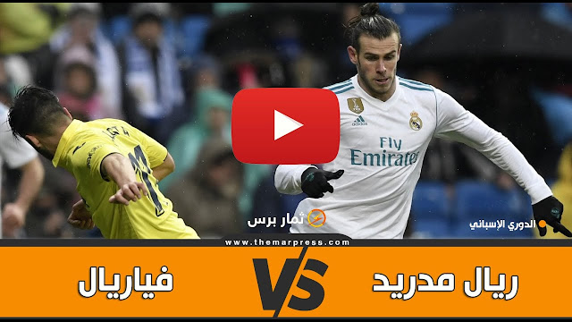 موعد مباراة ريال مدريد وفياريال بث مباشر بتاريخ 16-07-2020 الدوري الاسباني