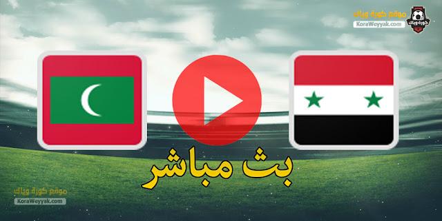 نتيجة مباراة جزر المالديف وسوريا اليوم 4 يونيو 2021 في تصفيات آسيا المؤهلة لكأس العالم 2022