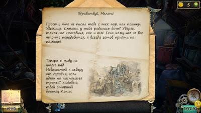 письмо которое находилось в сундуке в игре тьма и пламя рожденный огнем