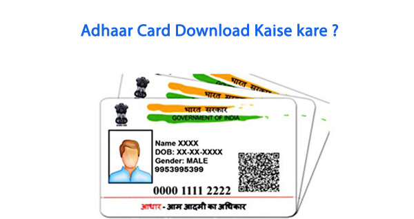 Adhar Card Download Kaise Kare (How To Download Aadhar Card)