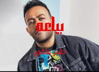 كلمات اغنيه بياعه تامر عاشور tamer ashour baiaeh
