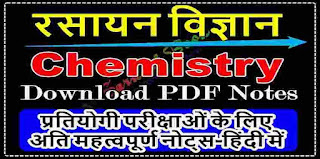 Chemistry Notes for Competitive Exams PDF in English
