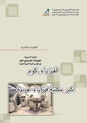 كتاب تطبيقات الحاسوب(الحاسب الالي) في الطب pdf