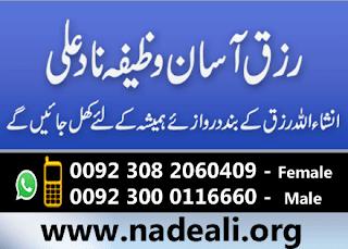 nade-ali-wazifa-for-barkat-in-money-https://www.nadeali.org/
