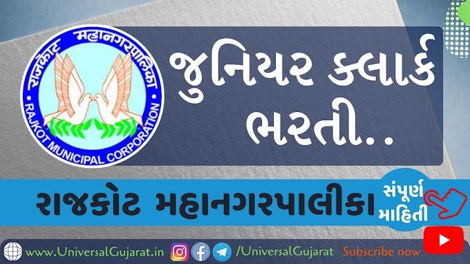 Rajkot Municipal Corporation (RMC) Recruitment for Junior Clerk (122) Posts (09-02-2021)