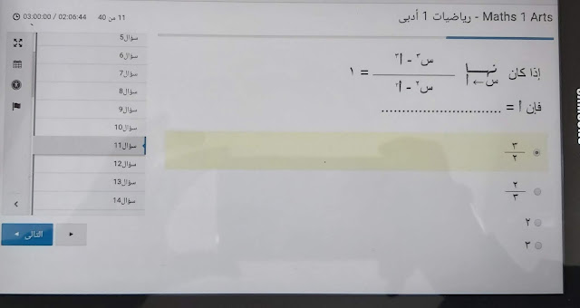امتحان الرياضيات للصف الثاني الثانوي ادبي | اجيال الاندلس