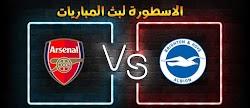 موعد مباراة آرسنال وبرايتون الاسطورة لبث المباريات بتاريخ 29-12-2020 في الدوري الانجليزي