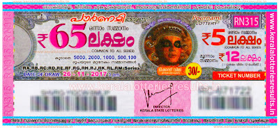 keralalotteries, kerala lottery, keralalotteryresult, kerala lottery result, kerala lottery result live, kerala lottery results, kerala lottery today, kerala lottery result today, kerala lottery results today, today kerala lottery result, kerala lottery result 26-11-2017, pournami lottery rn315, pournami lottery, pournami lottery today result, pournami lottery result yesterday, pournami lottery rn315, pournamilottery 26.11.2017