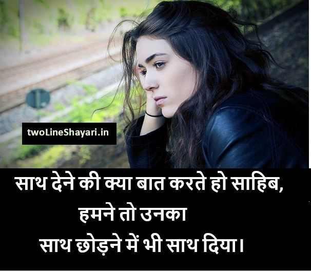 New Sad Shayari Download, New Sad Shayari Pic, New Sad Shayari 2021 Girl, New Sad Shayari Photo, New Sad Shayari Image
