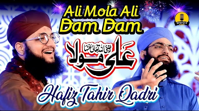 New naat lyrics | Hafiz Tahir Qadri | Ali mola ali dam dam lyrics and MP 3 Download