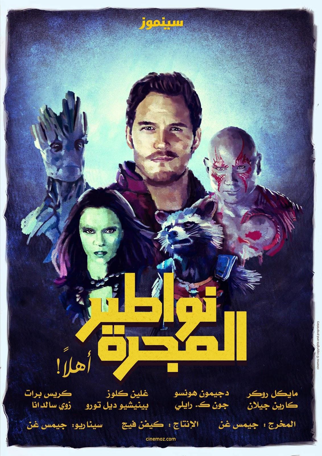 Guardians Of the Galaxy Arabic