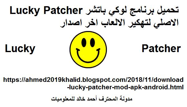 تحميل برنامج لوكي باتشر Lucky Patcher الاصلي لتهكير الالعاب اخر اصدار