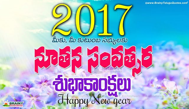 2017 vector greetings in Telugu, New Year 2017 Quotes with hd wallpapers, new year greetinigs