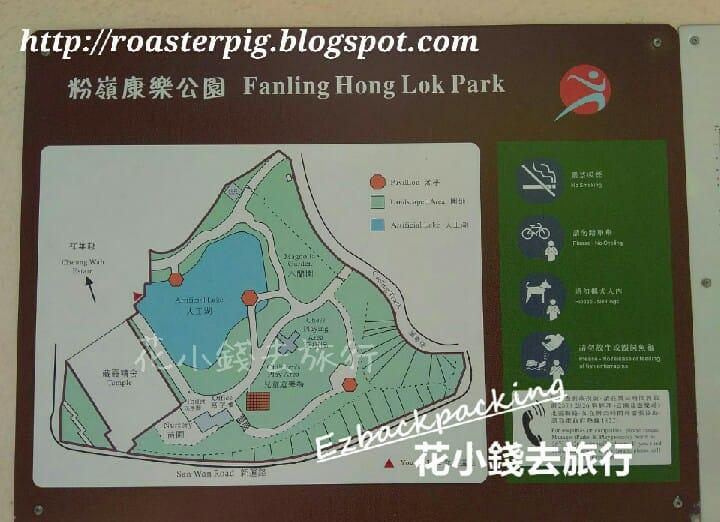 粉嶺康樂公園地圖