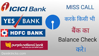 All bank missed call balance check number list