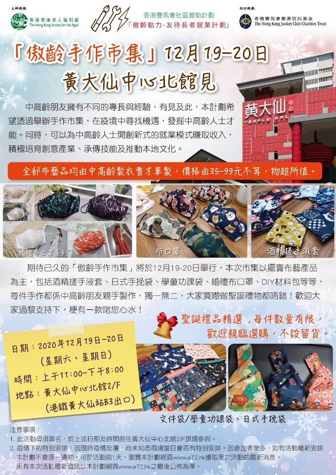 e72.hk: 傲齡手作市集 黃大仙中心北館 12月19-20日