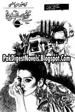 Mujhy Sirf Wo Novel By Qurat Ul Ain Khurram Hashmi Pdf Free Download