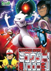 Pokémon: Mewtwo Returns