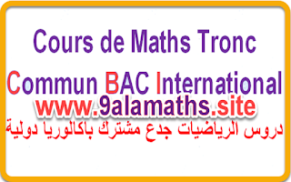 cours de maths tronc commun scientifique international cours de maths tronc commun maroc cours de maths tronc commun scientifique cours de maths tronc commun scientifique bac international cours de maths tronc commun en arabe cours de maths tronc commun scientifique en francais cours de math tronc commun en francais les cours de math tronc commun cours de math tronc commun scientifique maroc cours de math tronc commun scientifique cours de maths tronc commun cours de math tronc commun cours de maths tronc commun bac international cours et exercices de maths tronc commun en français cours de math tronc commun scientifique maroc en français cours et exercices de maths tronc commun