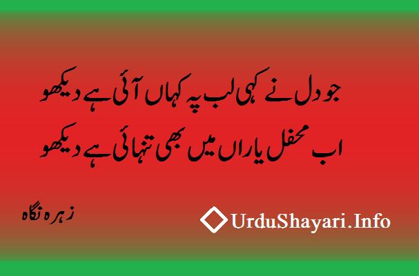 Jo Dil Ne kaha Zehra Nigah Poetry - 2 lines urdu shayari