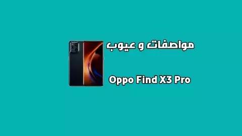 سعر و مواصفات Oppo Find X3 Pro - مميزات و عيوب هاتف اوبو فايند اكس 3 برو