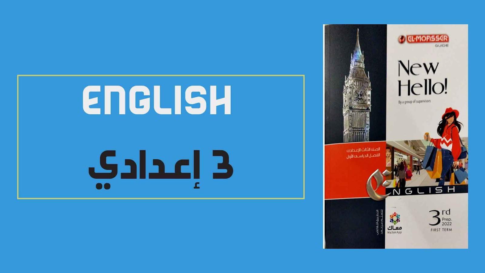 تحميل كتاب المعاصر Elmoasser فى اللغة الانجليزية pdf للصف الثالث الاعدادي الترم الاول 2022 (كتاب الشرح كامل)