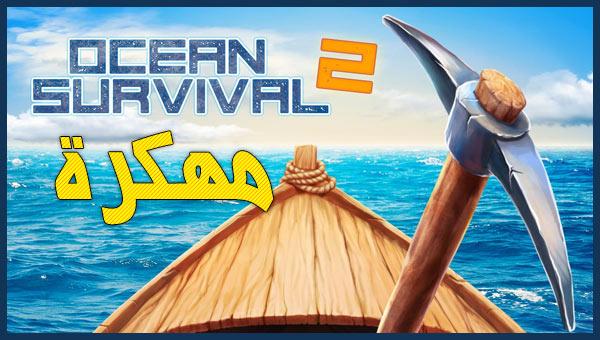 تحميل لعبة Ocean Survival 2 3D مهكرة آخر اصدار للاندرويد
