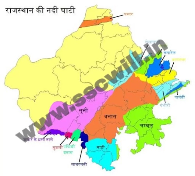 Rajasthan Ki Nadiya, Notes, Map, PDF - राजस्थान की नदियां