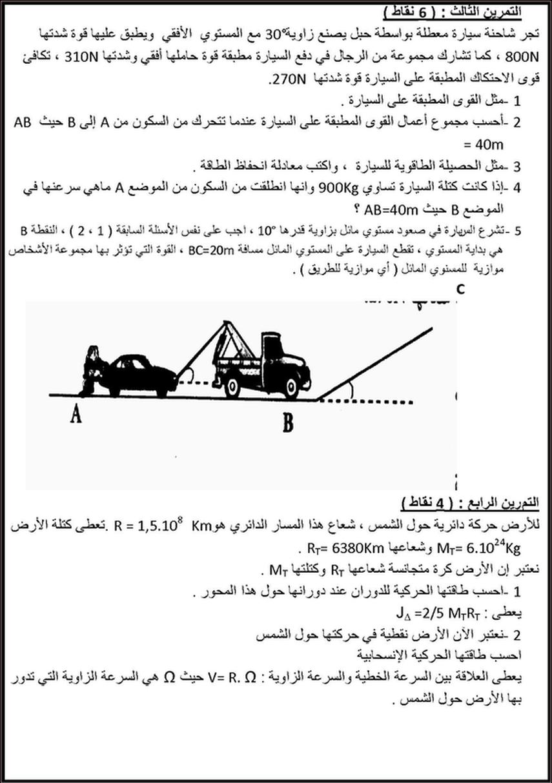 اختبار الفيزياء للسنة الثانية ثانوي الفصل الثاني مع التصحيح
