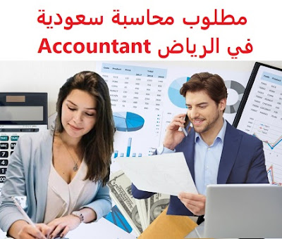 وظائف السعودية مطلوب محاسبة سعودية في الرياض Accountant