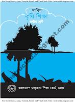 BMEB Dakhil Class Eight Agriculture Studies